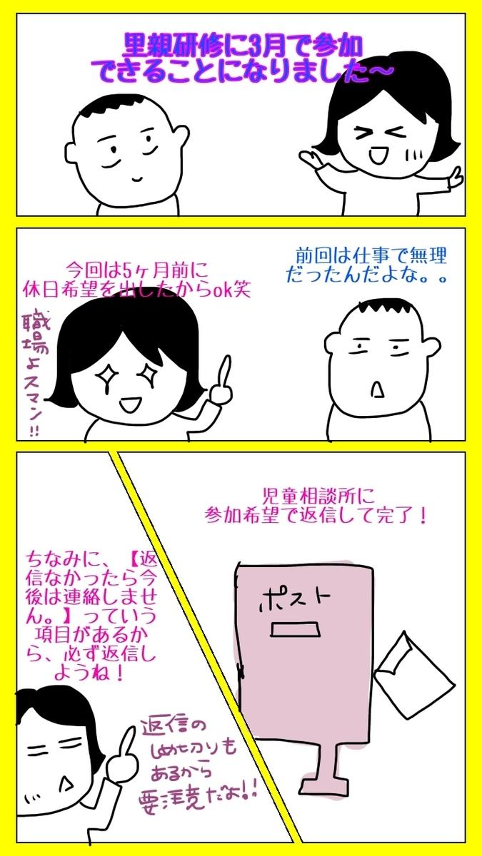 里親研修 漫画