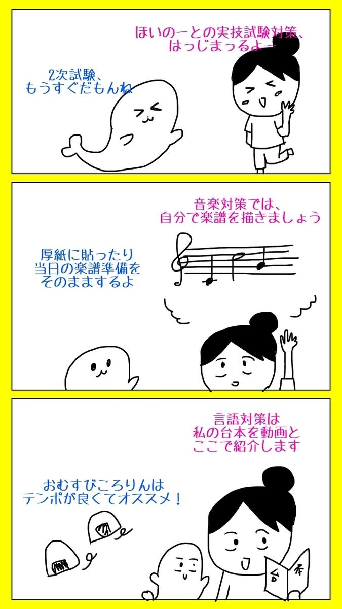 保育士試験 実技試験 音楽 言語