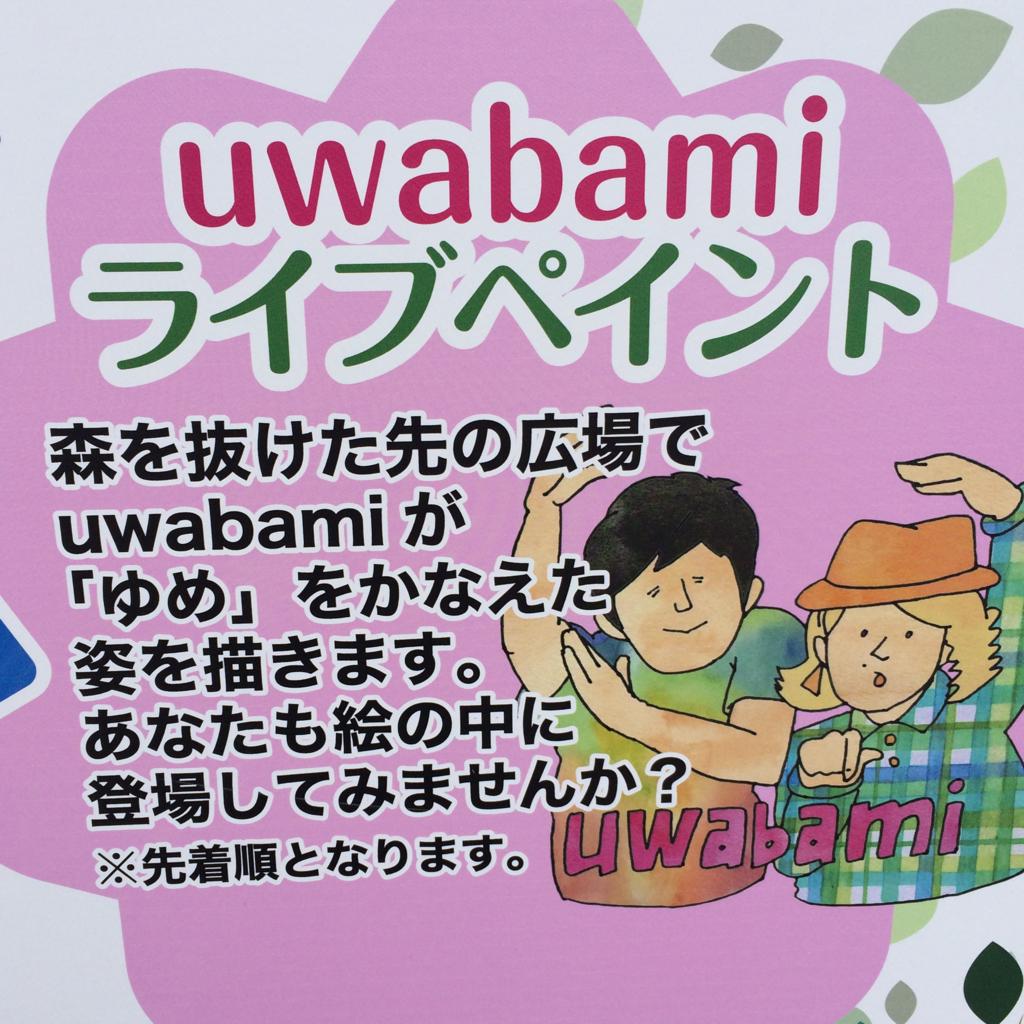 f:id:uwabami_jp:20150824192151j:plain
