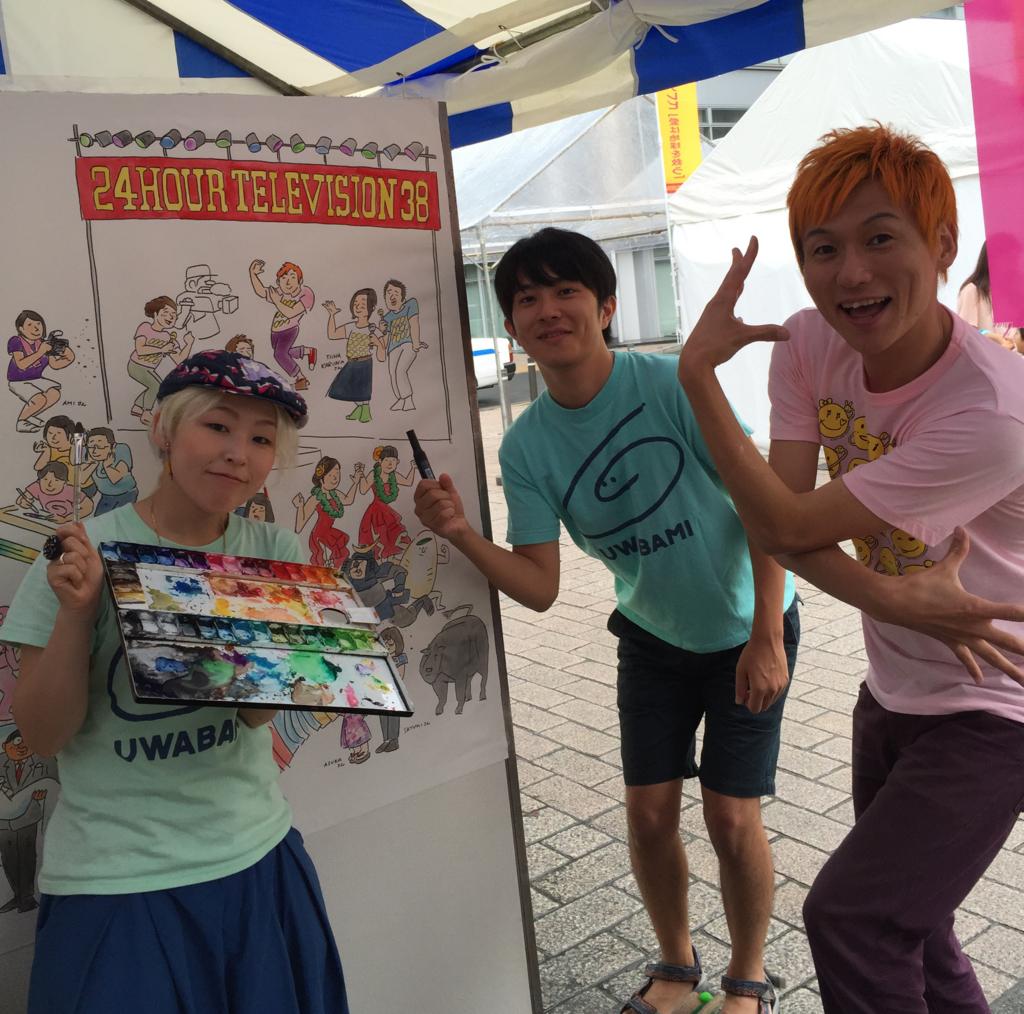 f:id:uwabami_jp:20150824210117j:plain