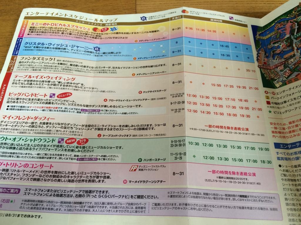 f:id:uwabami_jp:20160725121238j:plain
