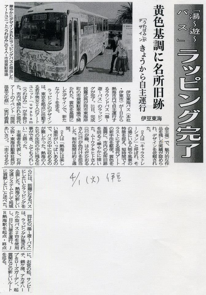 f:id:uwabami_jp:20160726214325j:plain