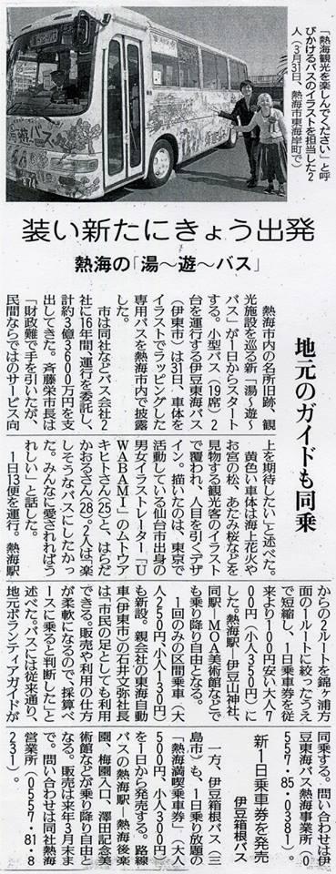 f:id:uwabami_jp:20160726214401j:plain