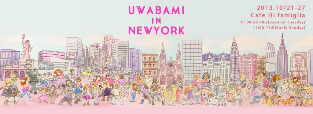 f:id:uwabami_jp:20160728114600j:plain