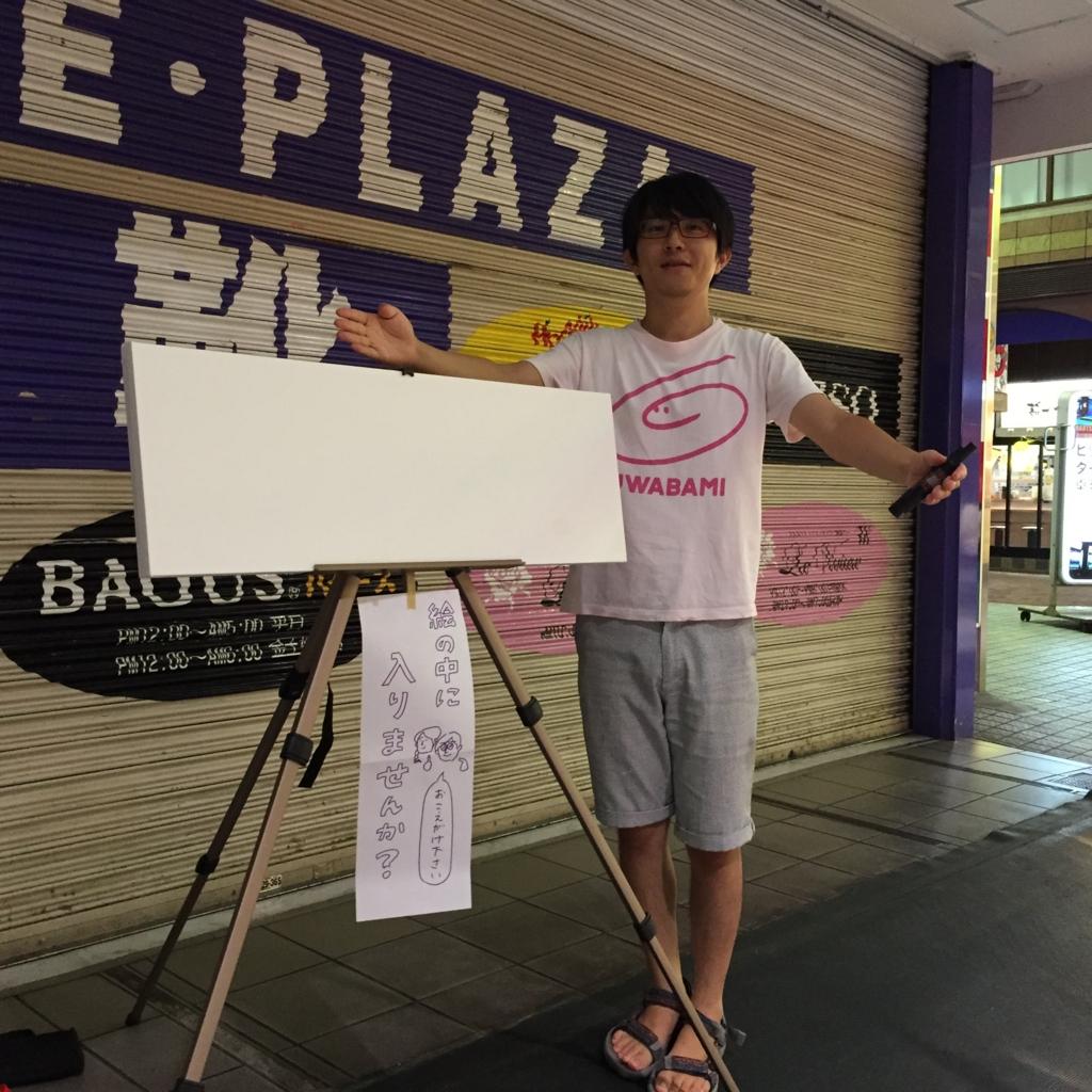 f:id:uwabami_jp:20160729173349j:plain