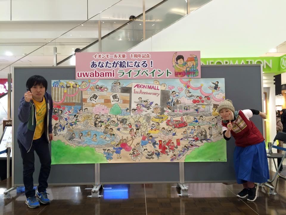 f:id:uwabami_jp:20160730170714j:plain