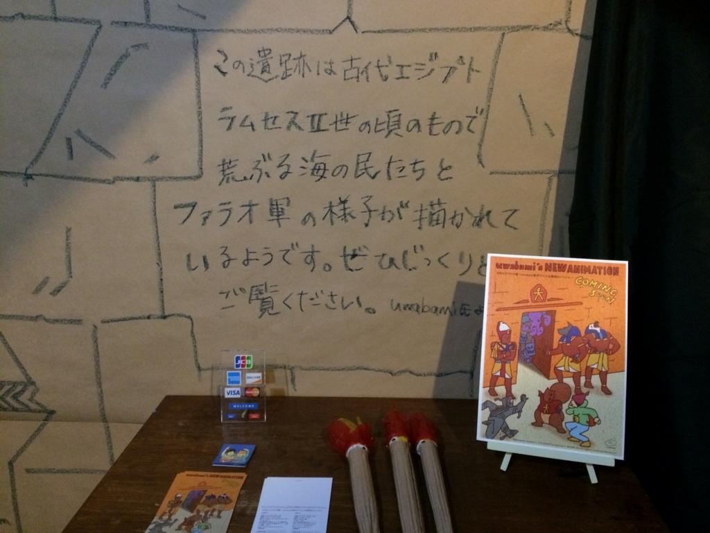 f:id:uwabami_jp:20160730174255j:plain