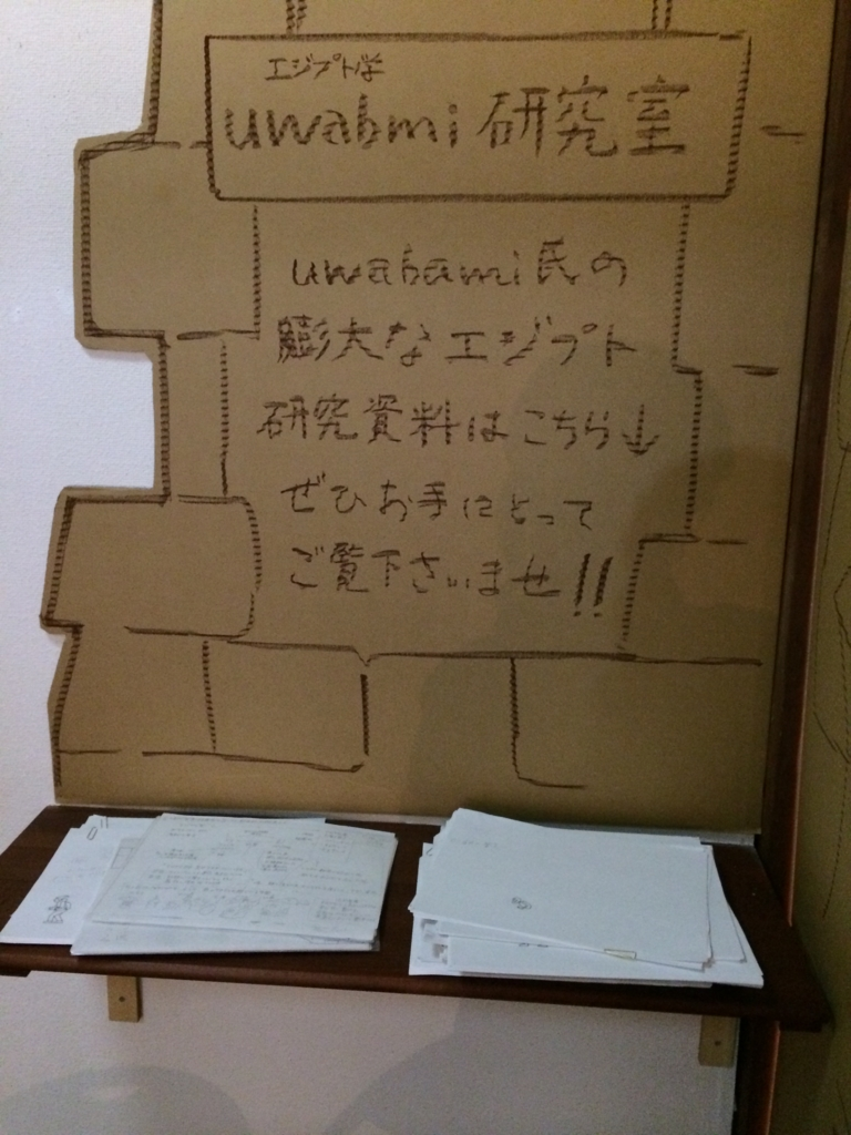 f:id:uwabami_jp:20160730175714j:plain