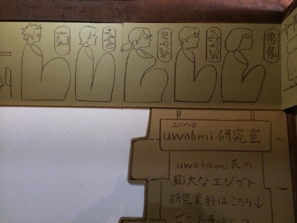 f:id:uwabami_jp:20160730175952j:plain