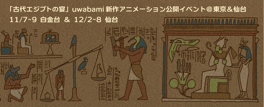 f:id:uwabami_jp:20160730181511p:plain