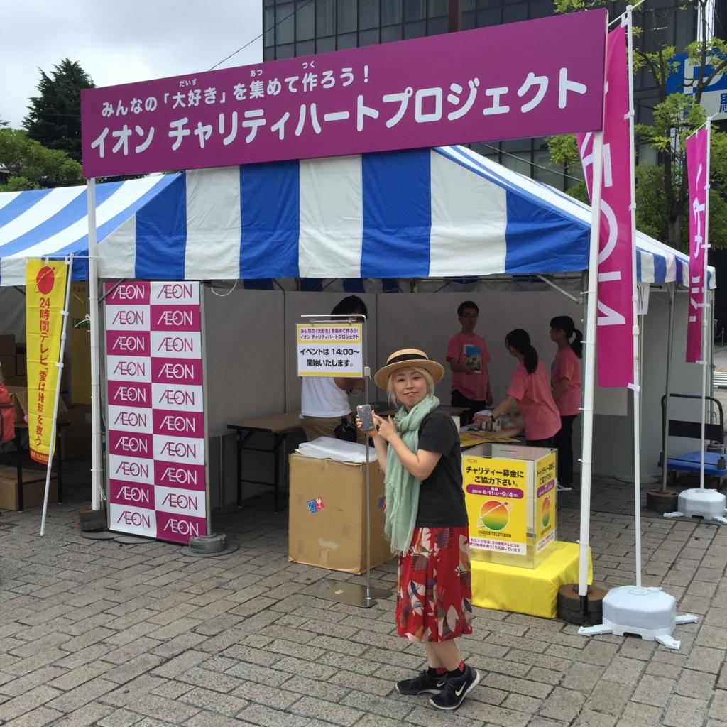 f:id:uwabami_jp:20160829214705j:plain