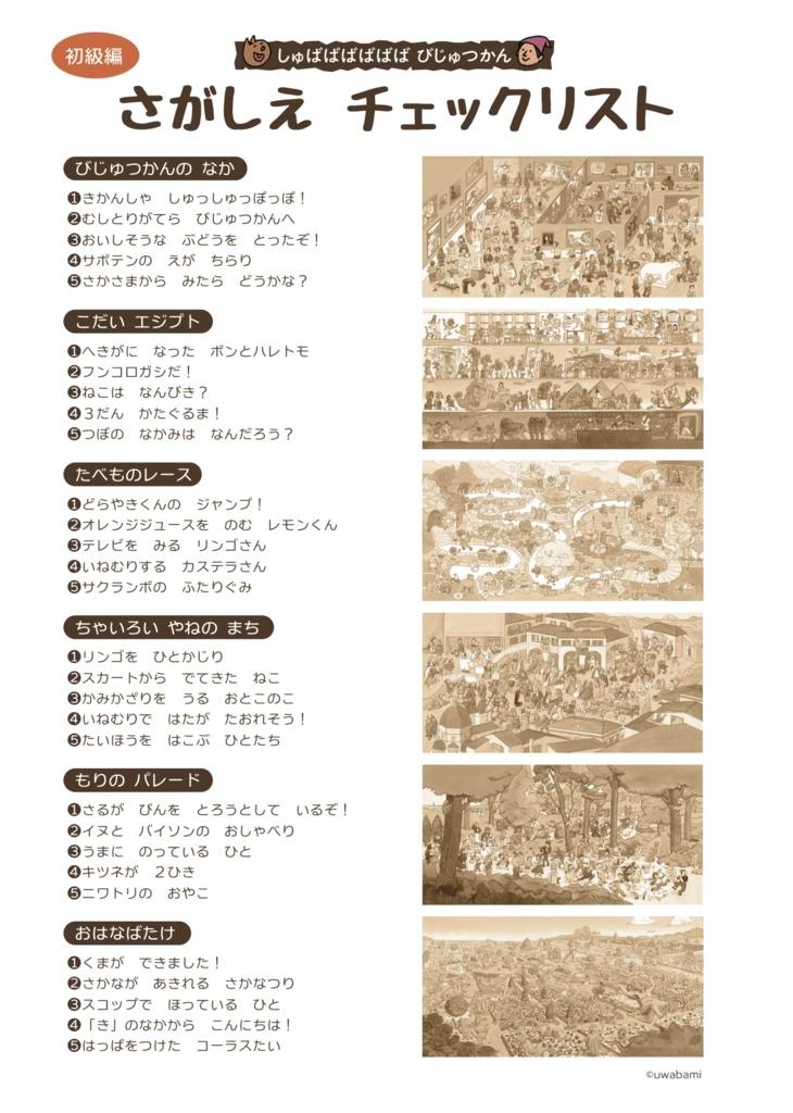 f:id:uwabami_jp:20160916110219j:plain