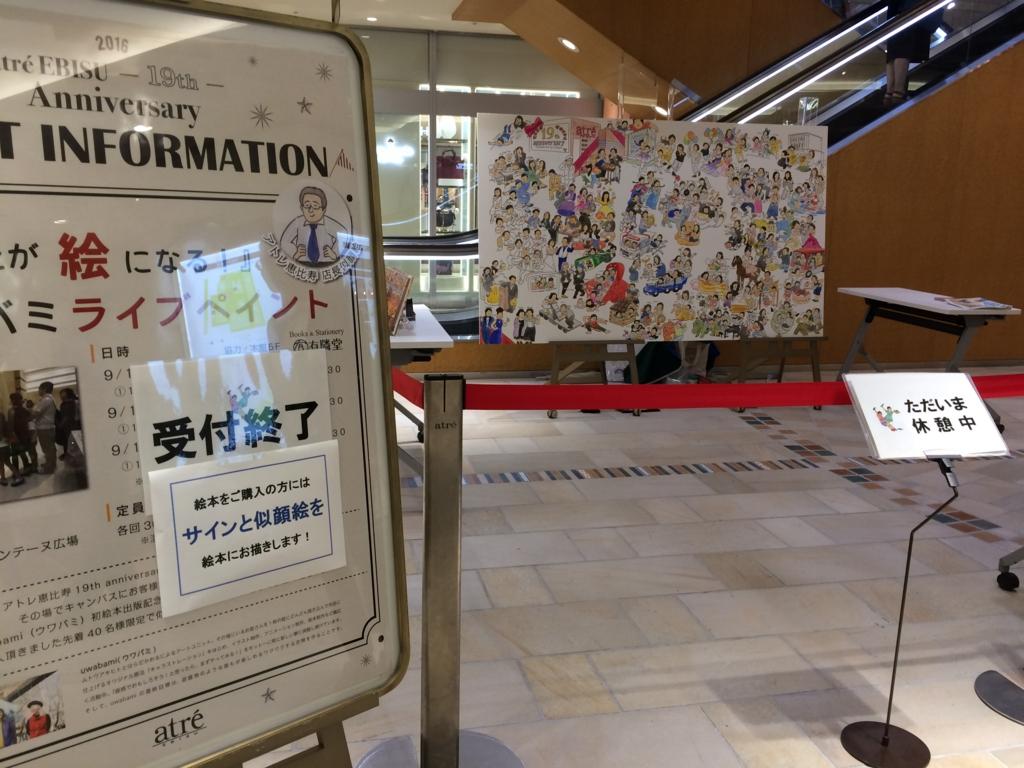 f:id:uwabami_jp:20160920202425j:plain