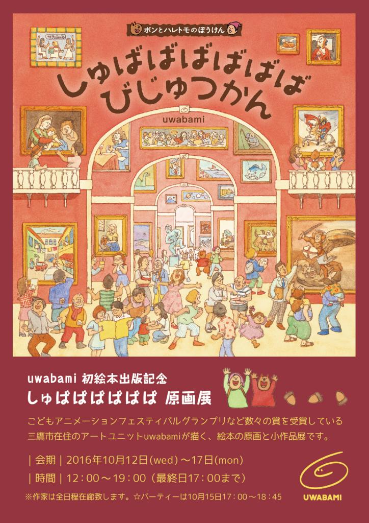 f:id:uwabami_jp:20161001080325j:plain