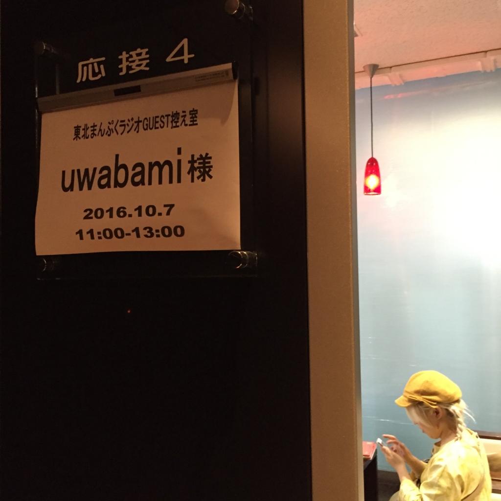 f:id:uwabami_jp:20161019130436j:plain