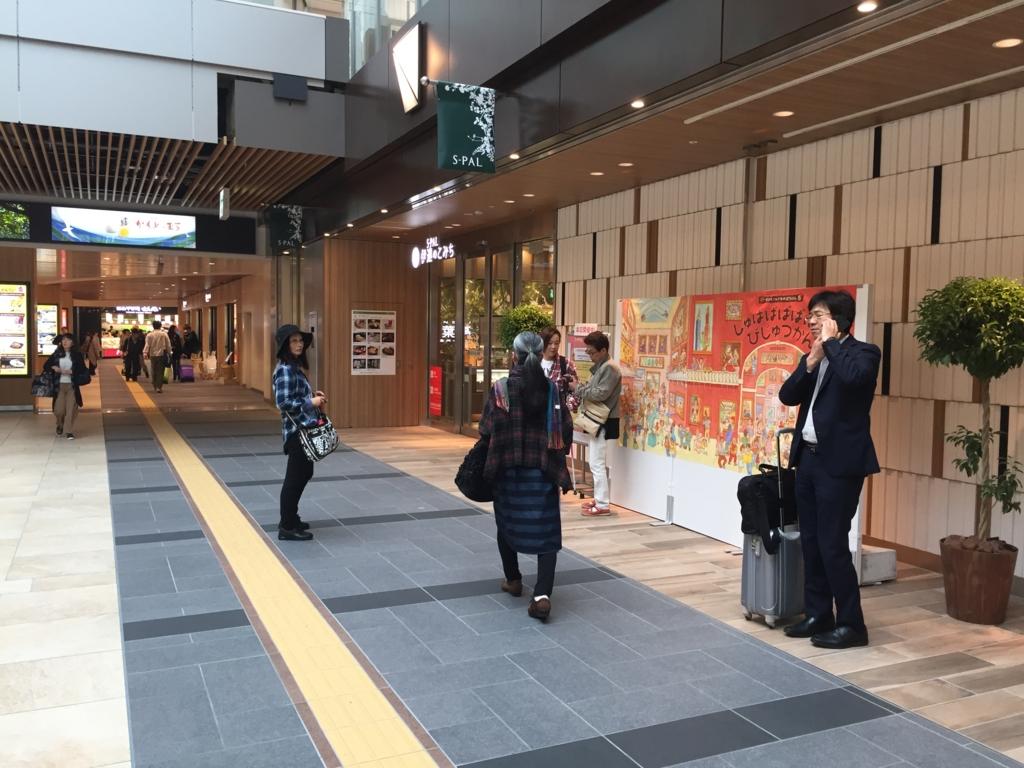 f:id:uwabami_jp:20161019132525j:plain