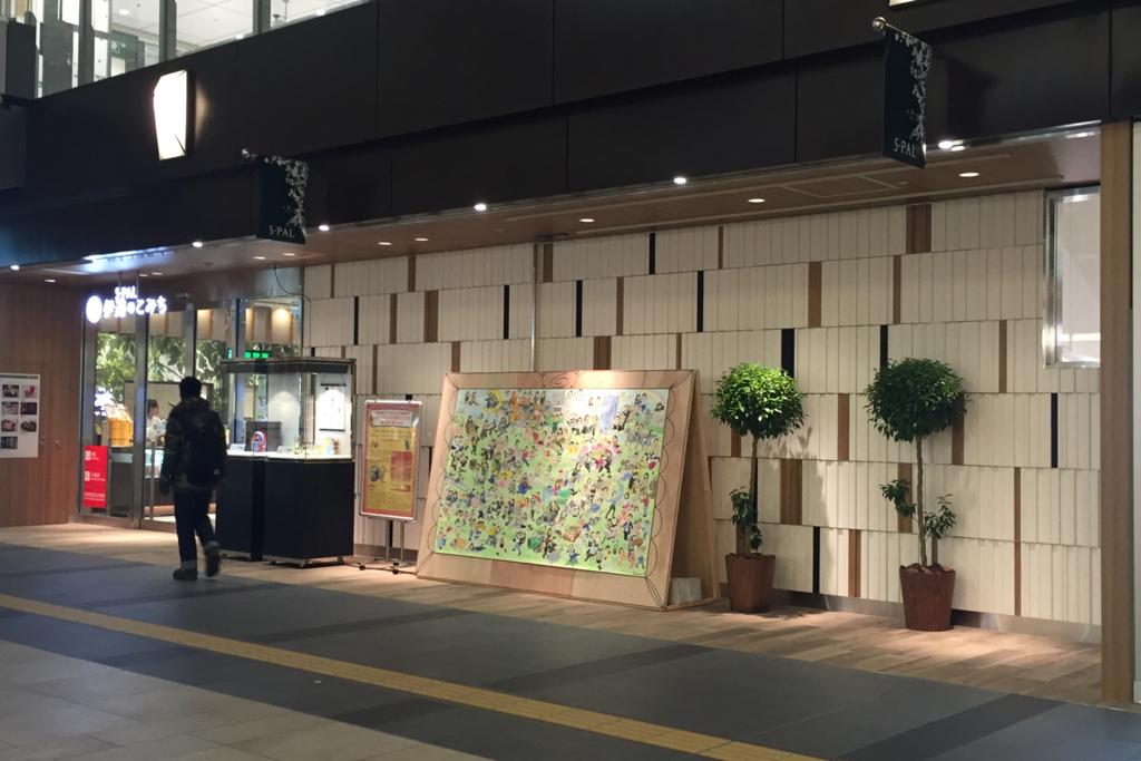 f:id:uwabami_jp:20161019132721j:plain