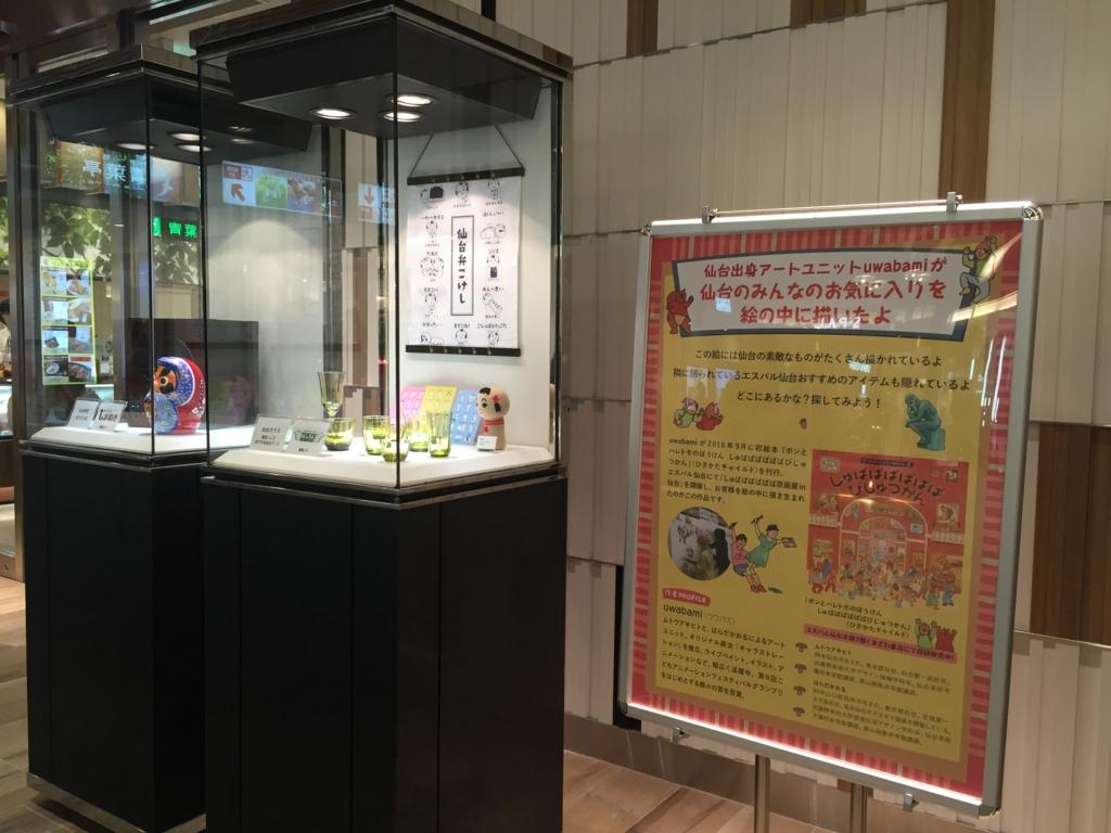 f:id:uwabami_jp:20161019132855j:plain