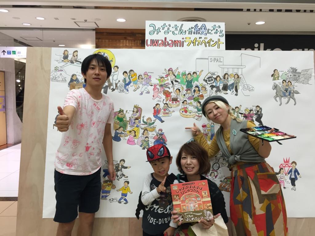 f:id:uwabami_jp:20161020232633j:plain