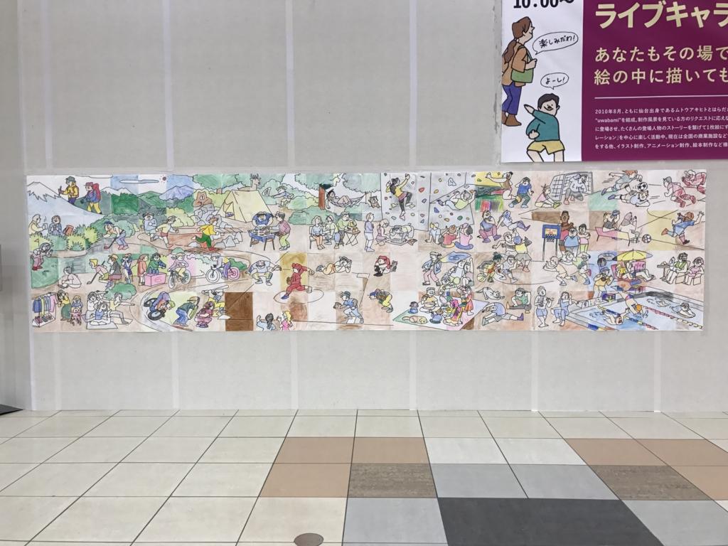 f:id:uwabami_jp:20170309211654j:plain