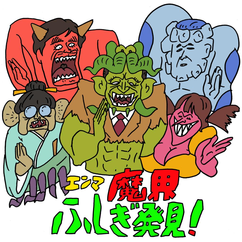 f:id:uwabami_jp:20170510202004j:plain