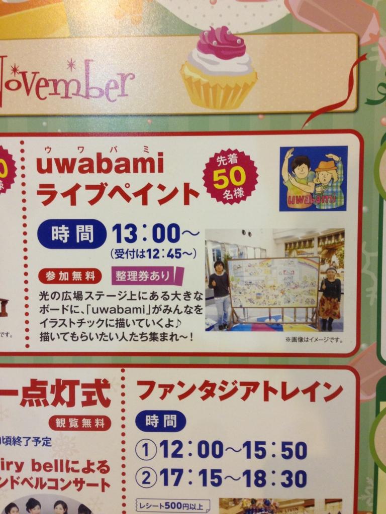 f:id:uwabami_jp:20170511120351j:plain