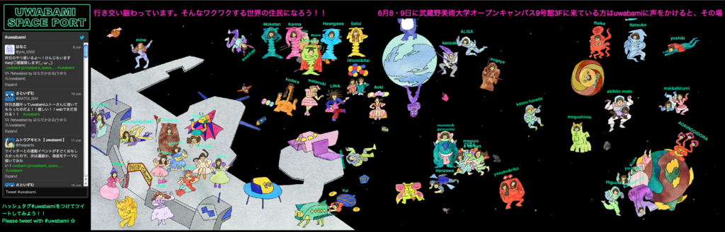f:id:uwabami_jp:20170516135143j:plain