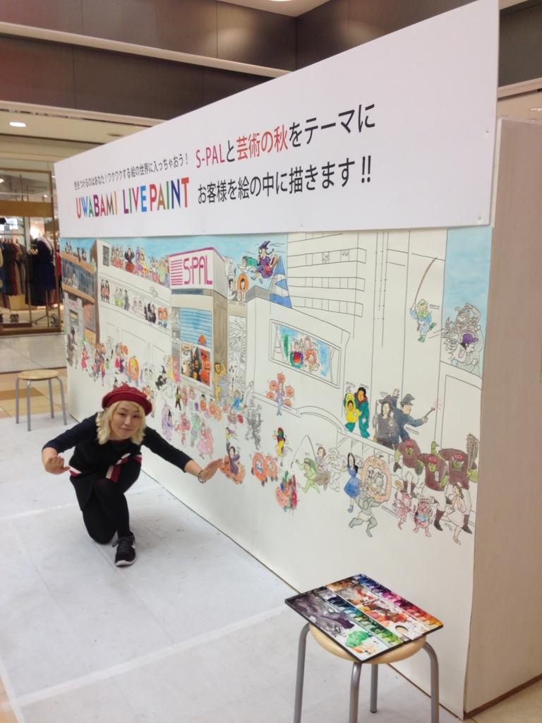 f:id:uwabami_jp:20170516152306j:plain