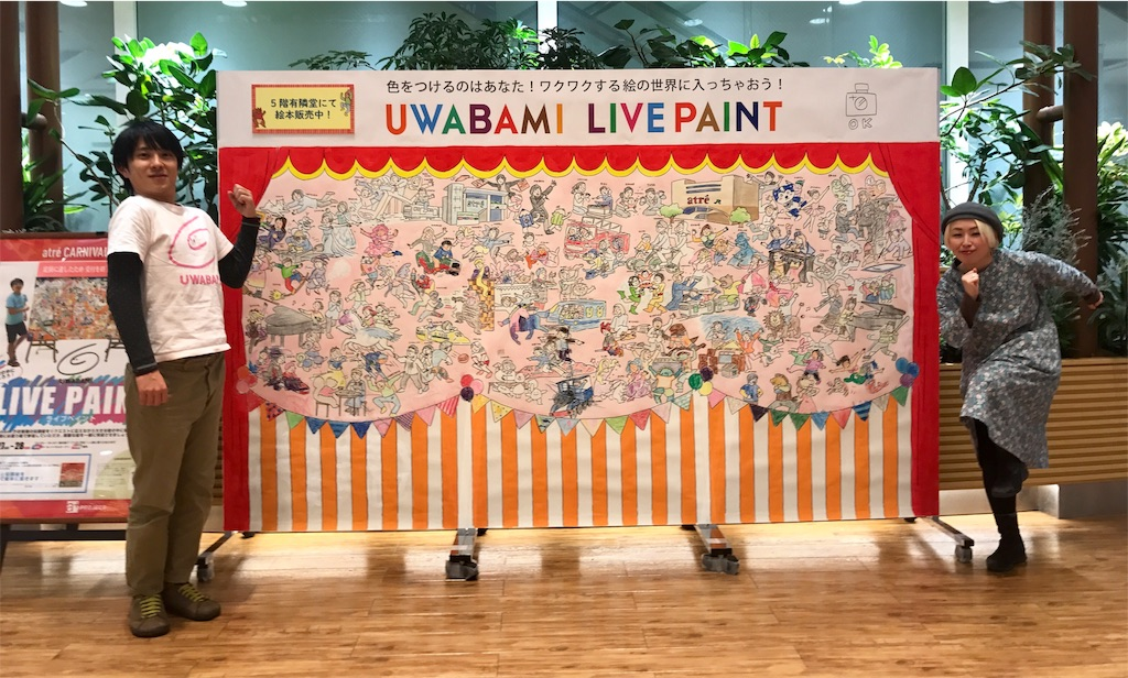 f:id:uwabami_jp:20180129142021j:image