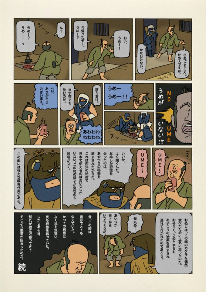 f:id:uwabami_jp:20180313101651j:plain