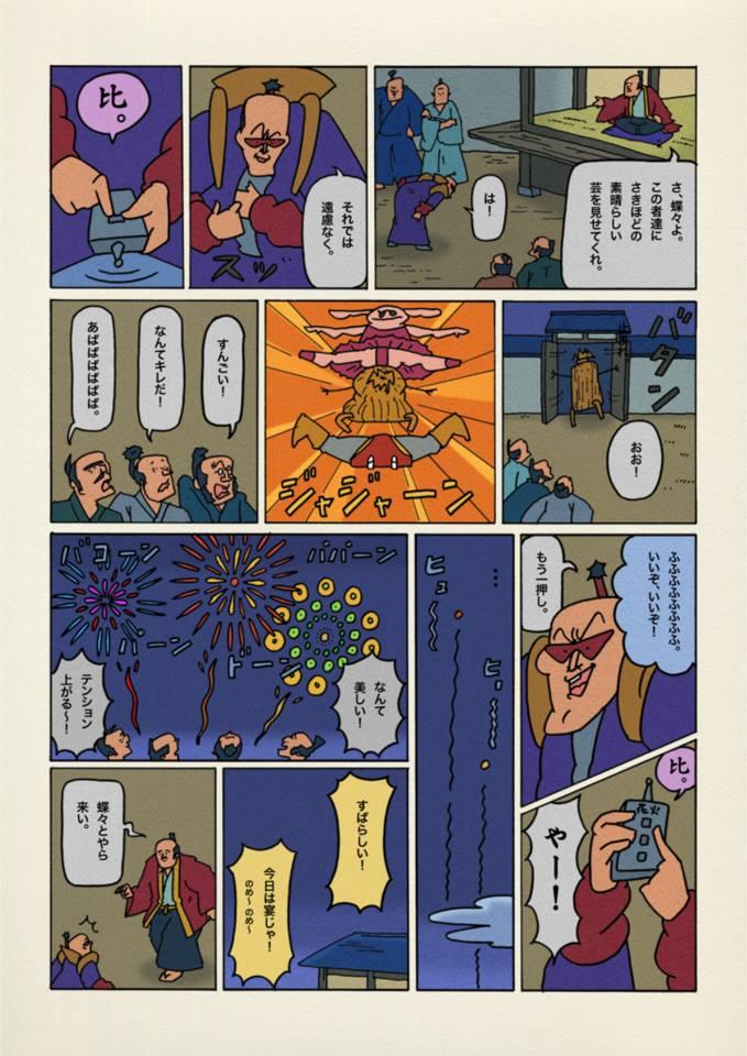 f:id:uwabami_jp:20180313101701j:plain