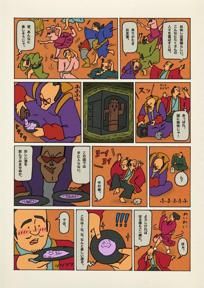 f:id:uwabami_jp:20180313101705j:plain