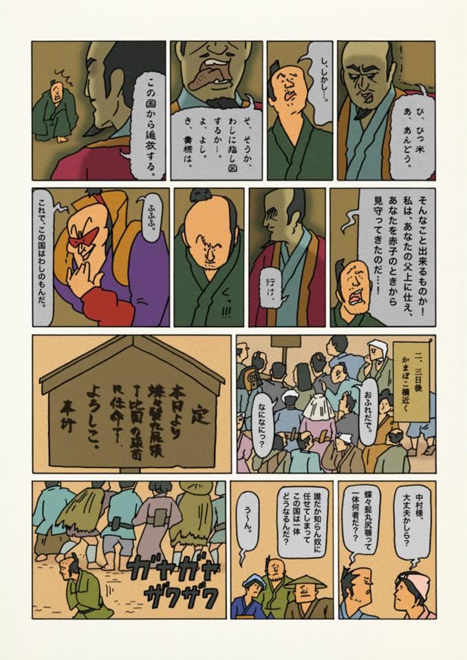 f:id:uwabami_jp:20180313101715j:plain