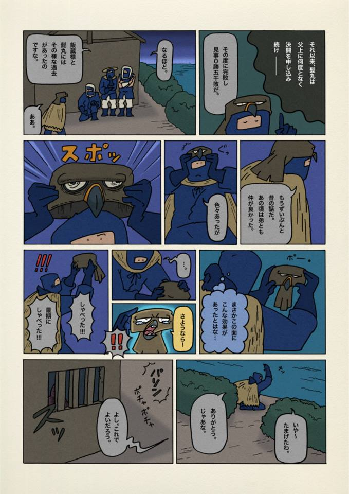 f:id:uwabami_jp:20180313101745j:plain