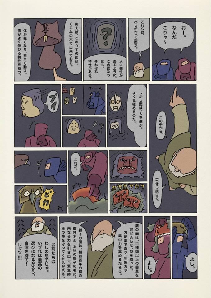 f:id:uwabami_jp:20180313101853j:plain