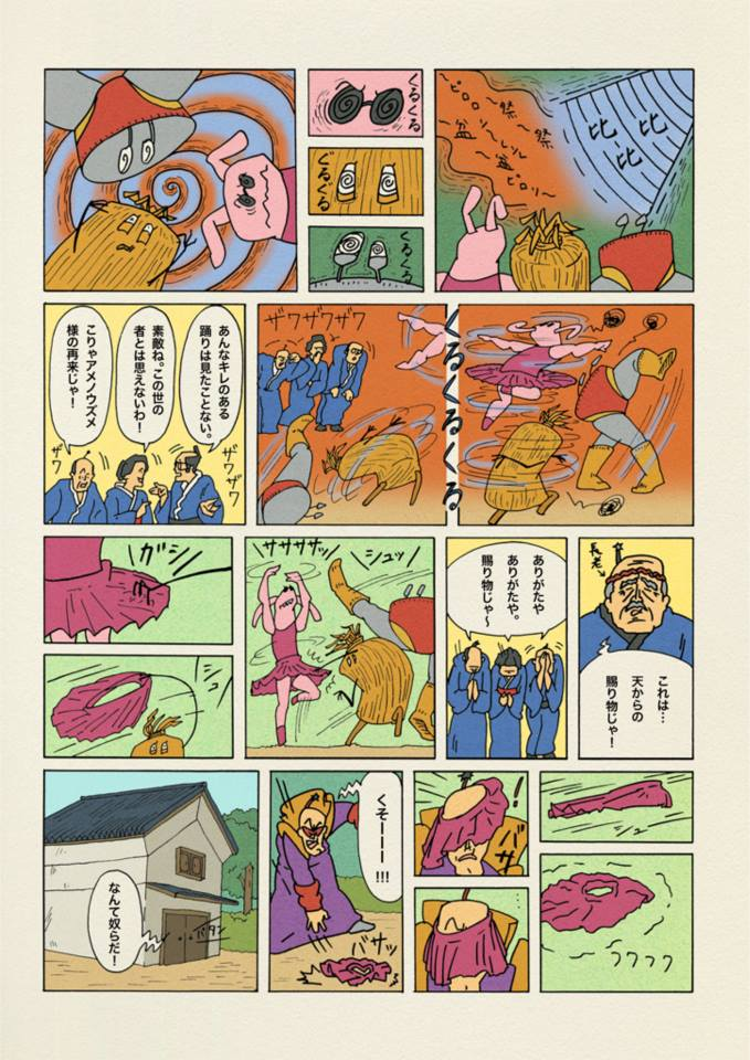 f:id:uwabami_jp:20180313101959j:plain