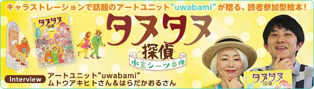 f:id:uwabami_jp:20180412220819j:plain