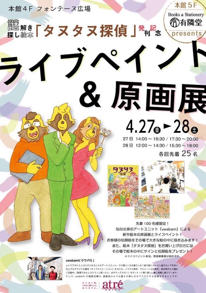 f:id:uwabami_jp:20180417112012j:plain