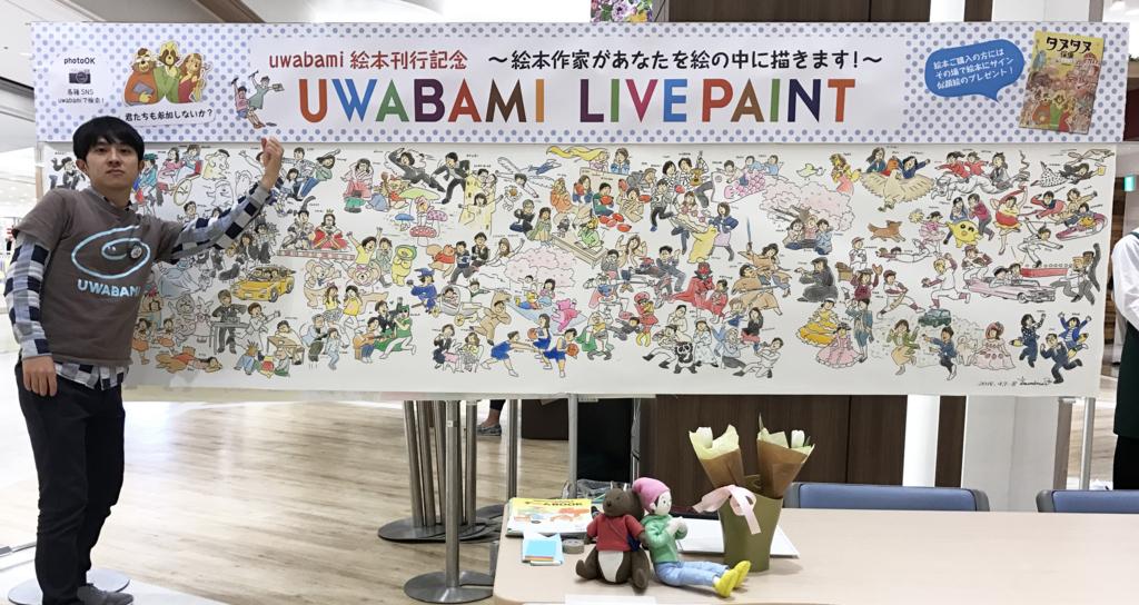 f:id:uwabami_jp:20180424122701j:plain