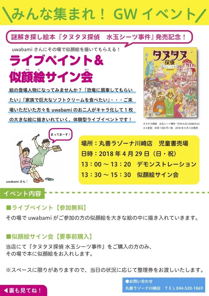 f:id:uwabami_jp:20180424155939j:plain