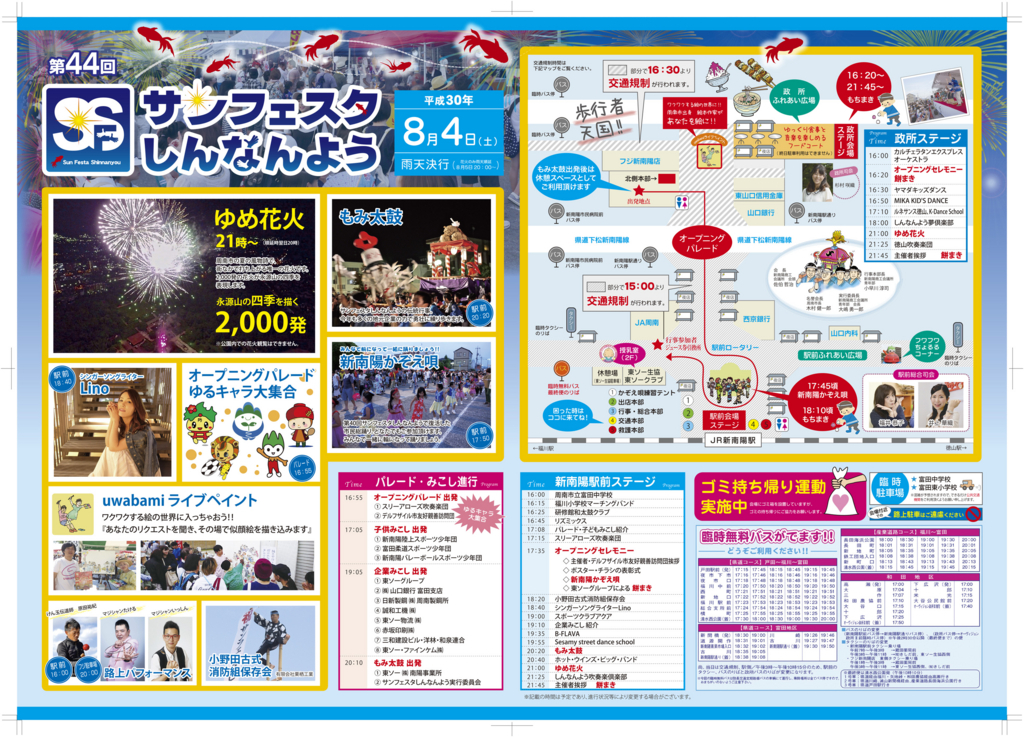 f:id:uwabami_jp:20180724200157j:plain
