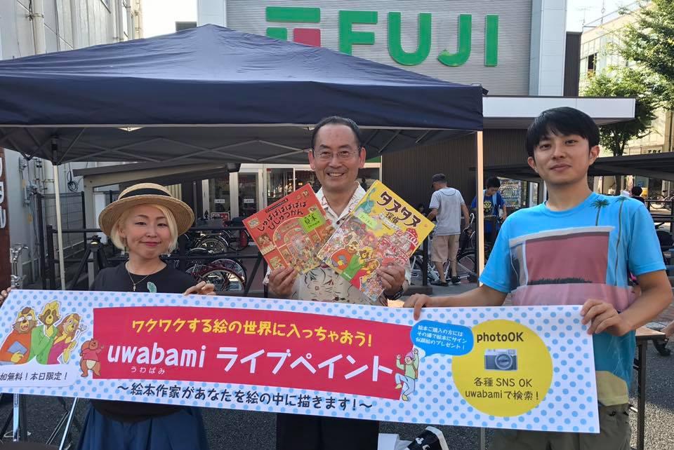 f:id:uwabami_jp:20180810155241j:plain