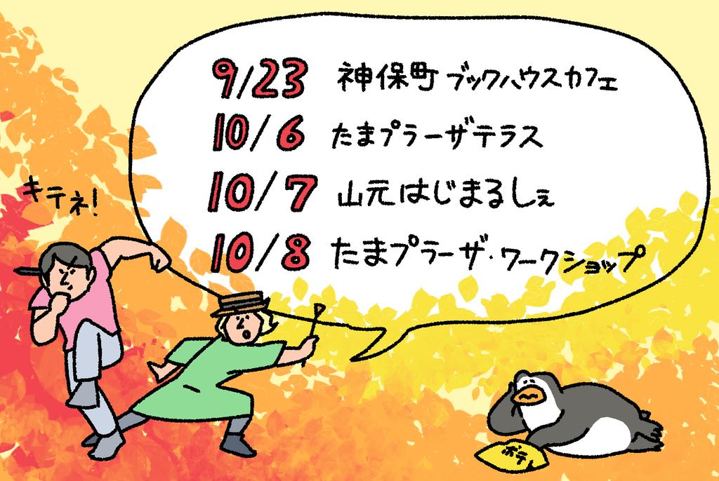f:id:uwabami_jp:20180922102125j:plain