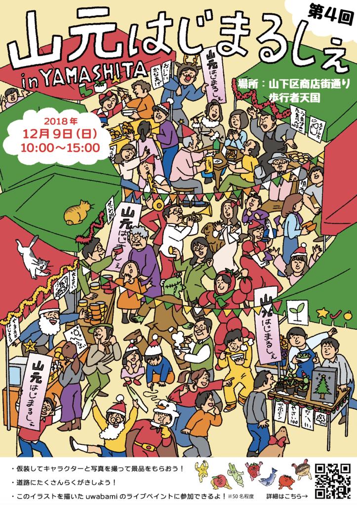 f:id:uwabami_jp:20181108103655p:plain
