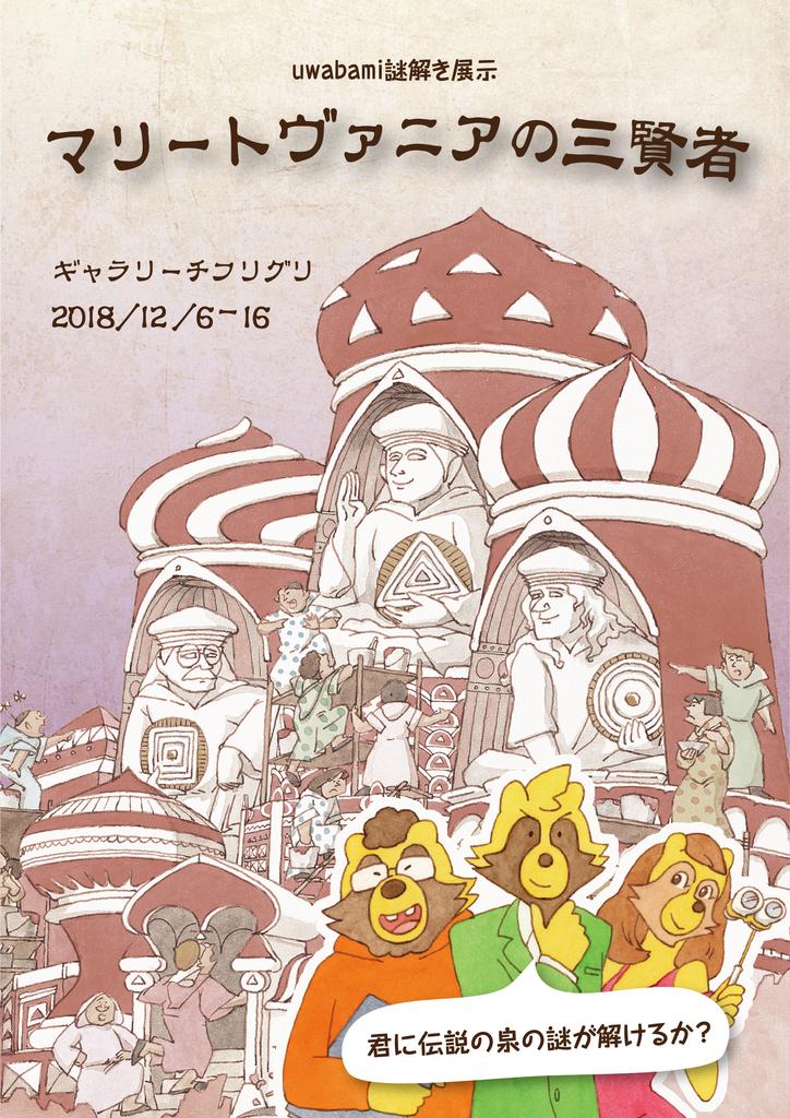 f:id:uwabami_jp:20181109103355j:plain