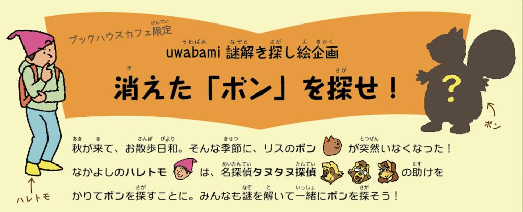 f:id:uwabami_jp:20181109105047p:plain