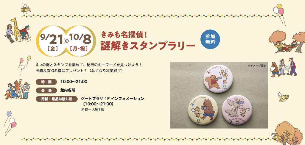 f:id:uwabami_jp:20181109105346p:plain