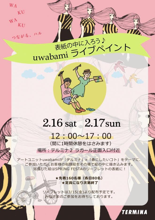 f:id:uwabami_jp:20190207124708j:plain