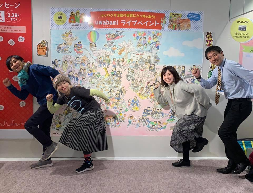 f:id:uwabami_jp:20190301204447j:plain