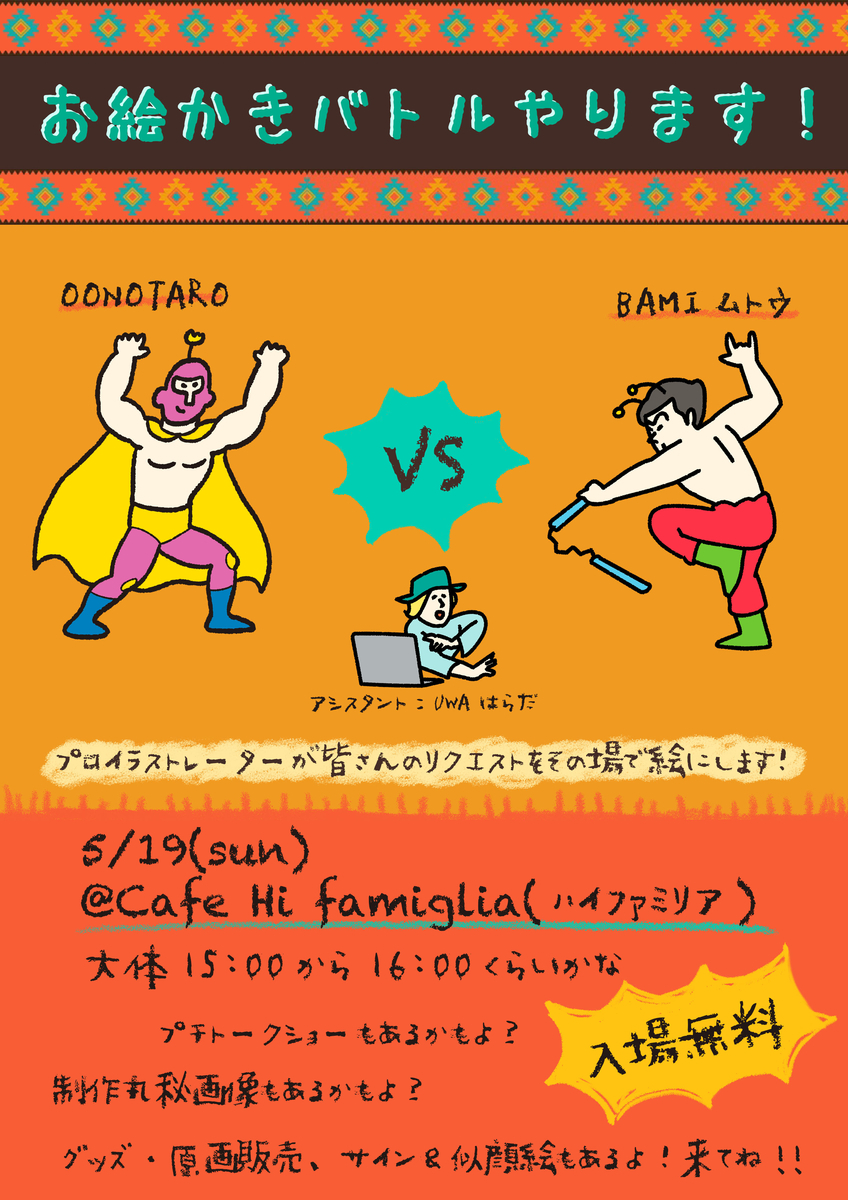 f:id:uwabami_jp:20190515104807j:plain